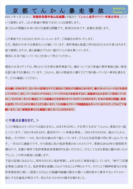 京都てんかん事故V1_00_R.JPG