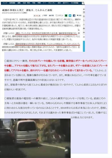 京都てんかん事故V1_01_R.JPG