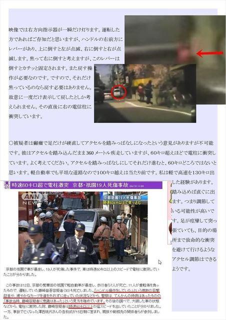 京都てんかん事故V1_02_R.JPG