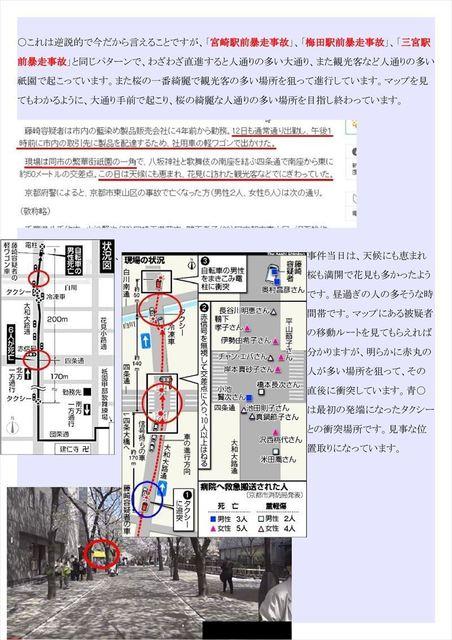 京都てんかん事故V1_03_R.JPG