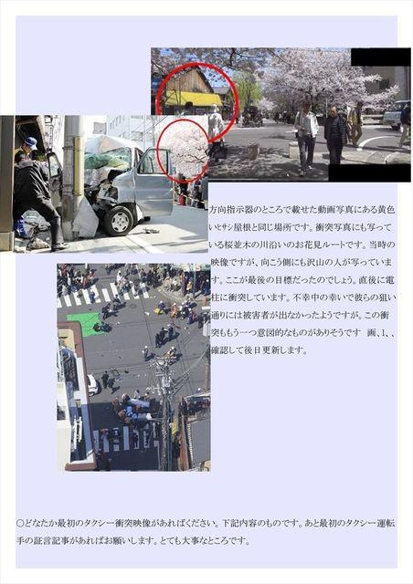 京都てんかん事故V1_04_R.JPG