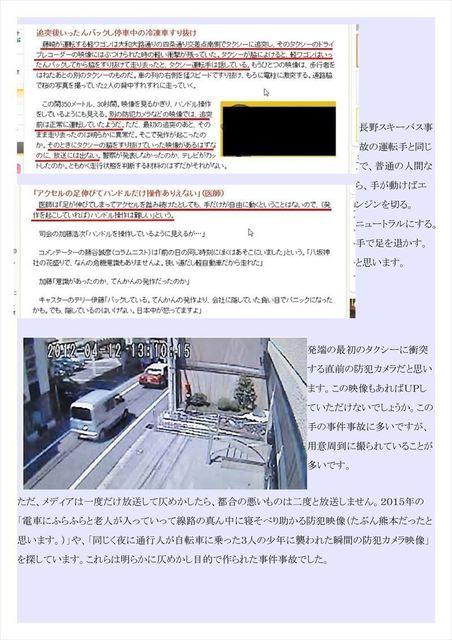 京都てんかん事故V1_05_R.JPG