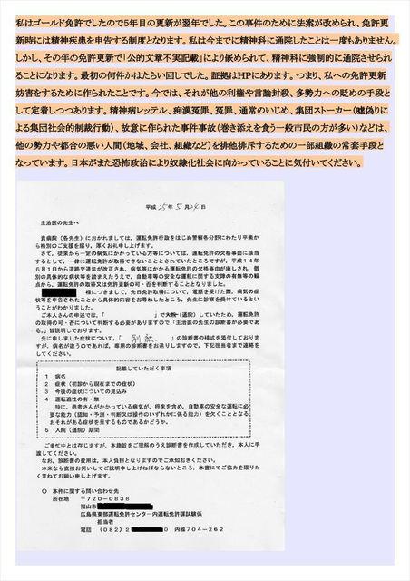 京都てんかん事故V1_08_R.JPG