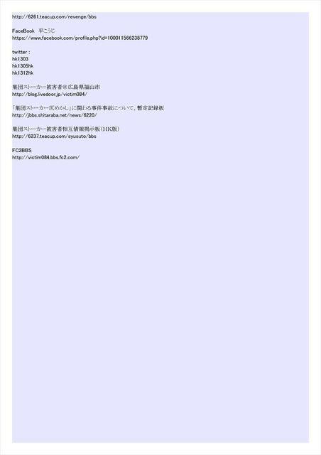 京都てんかん事故V1_10_R.JPG