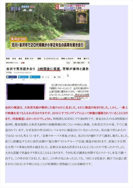 北海道大和君置き去り事件_0003_R.jpg
