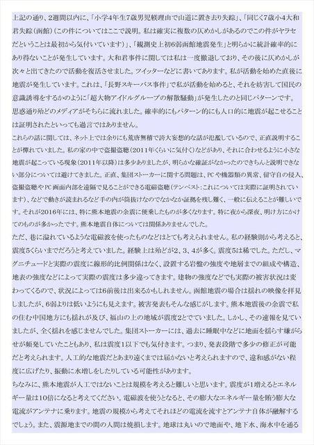 北海道大和君置き去り事件_0005_R.jpg