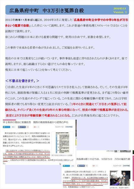 広島府中中3万引き冤罪自殺V1_00_R.JPG