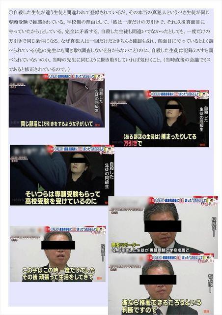 広島府中中3万引き冤罪自殺V1_01_R.JPG