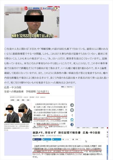 広島府中中3万引き冤罪自殺V1_02_R.JPG