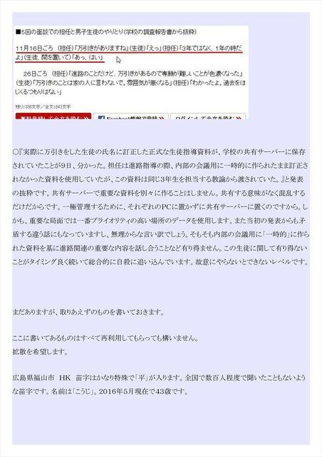 広島府中中3万引き冤罪自殺V1_03_R.JPG