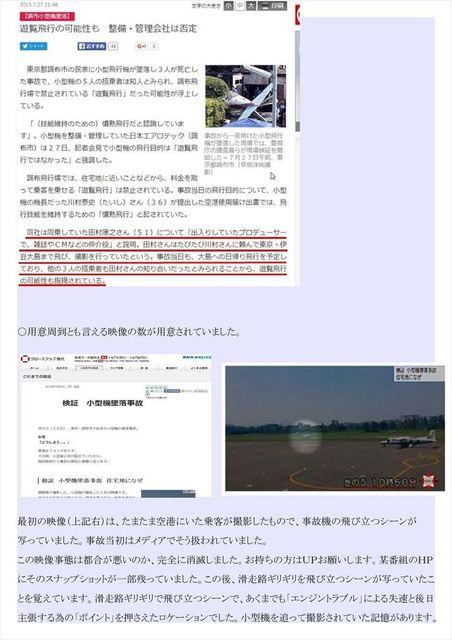 調布小型機墜落事故B5_03_R.JPG