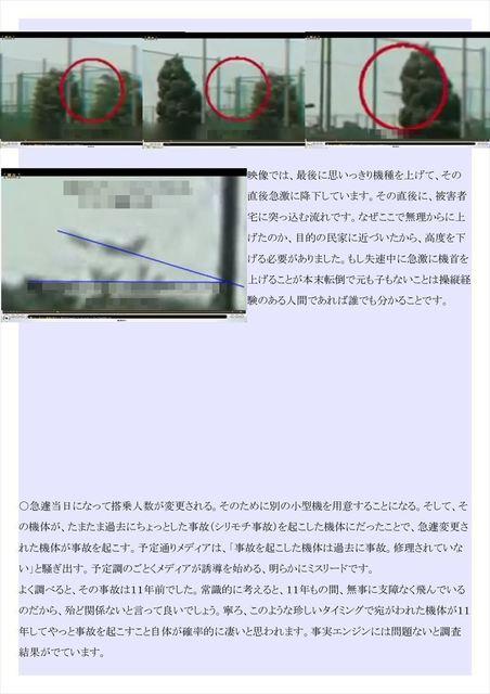 調布小型機墜落事故B5_07_R.JPG