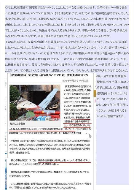 調布小型機墜落事故B5_11_R.JPG