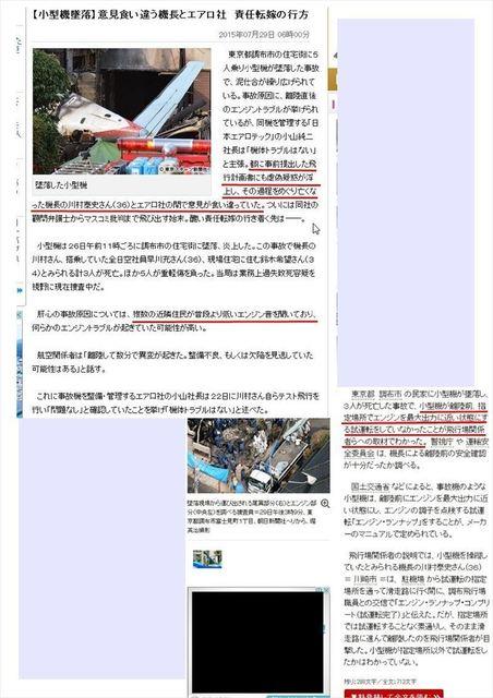 調布小型機墜落事故B5_25_R.JPG