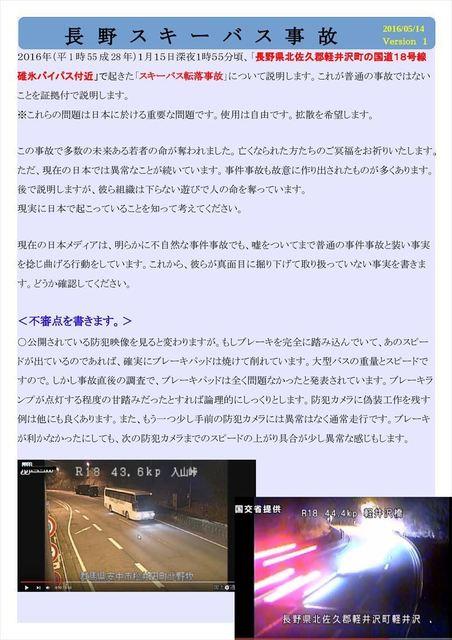 長野スキーバス事故V1_00_R.JPG