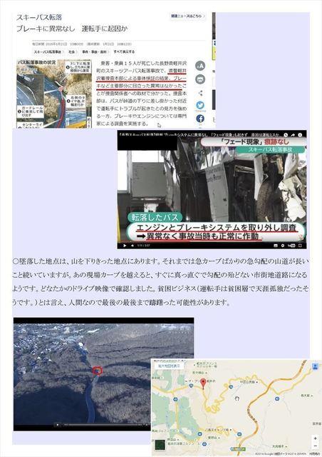 長野スキーバス事故V1_01_R.JPG