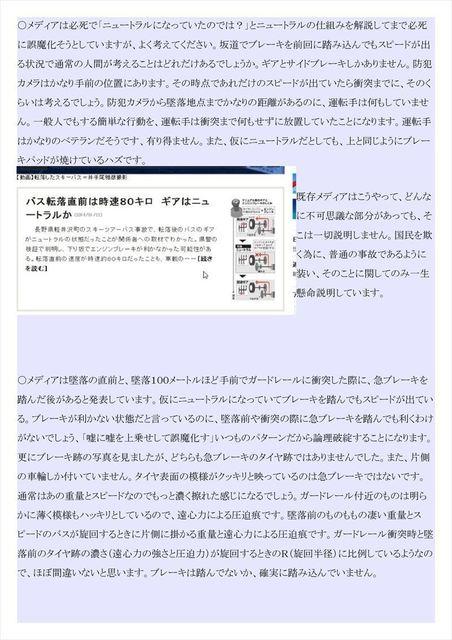 長野スキーバス事故V1_02_R.JPG