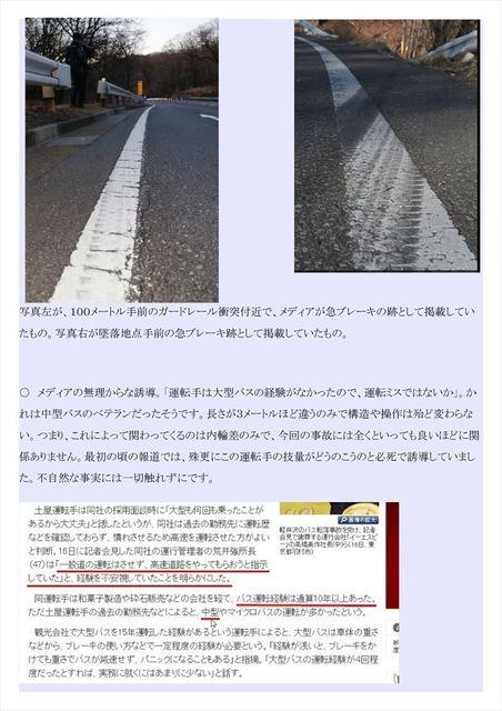 長野スキーバス事故V1_03_R.JPG