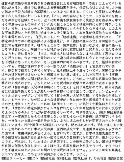 いじめ社会3_R.JPG