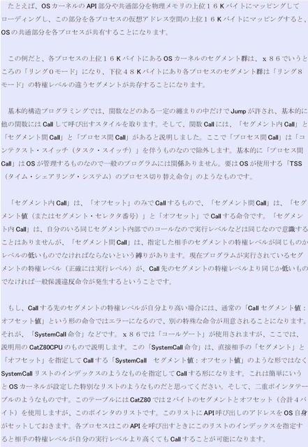 ウイルスの嘘03_compressed.jpg