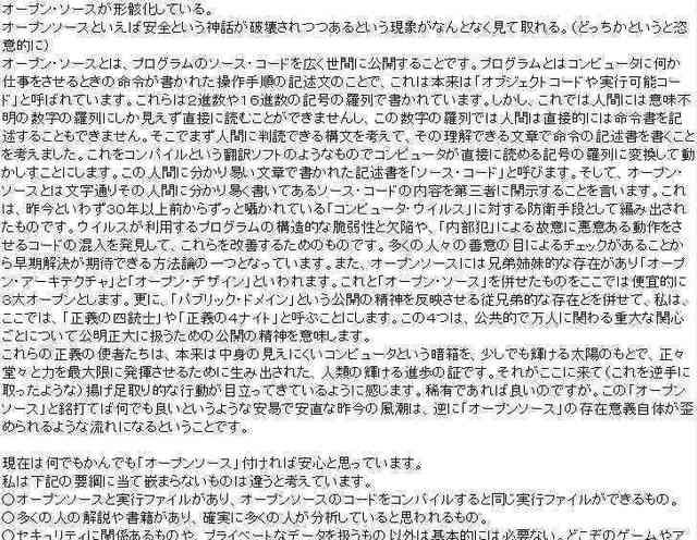 オープンソース01_compressed.jpg