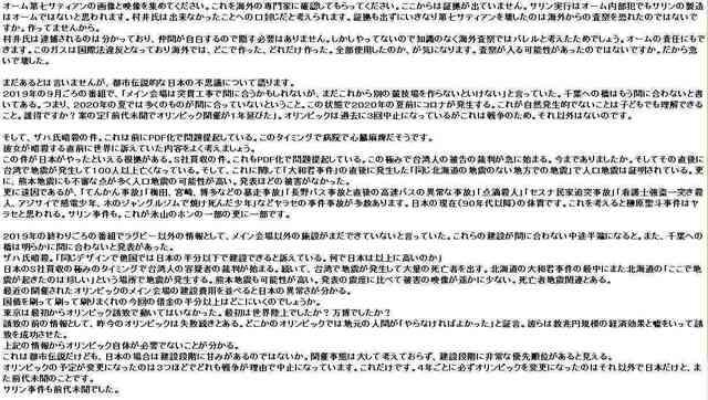 サリンコロナ0101_compressed.jpg