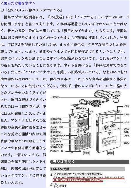 ハイテク犯罪可能性02_compressed.jpg