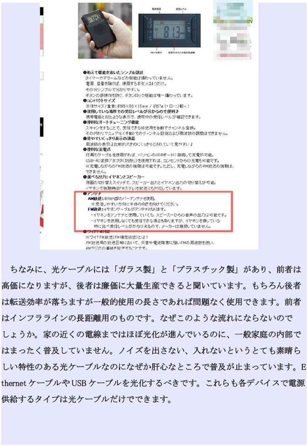 ハイテク犯罪可能性04_compressed.jpg