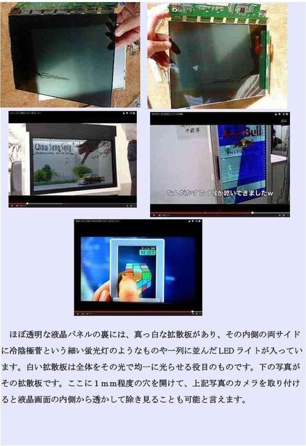 ハイテク犯罪可能性07_compressed.jpg