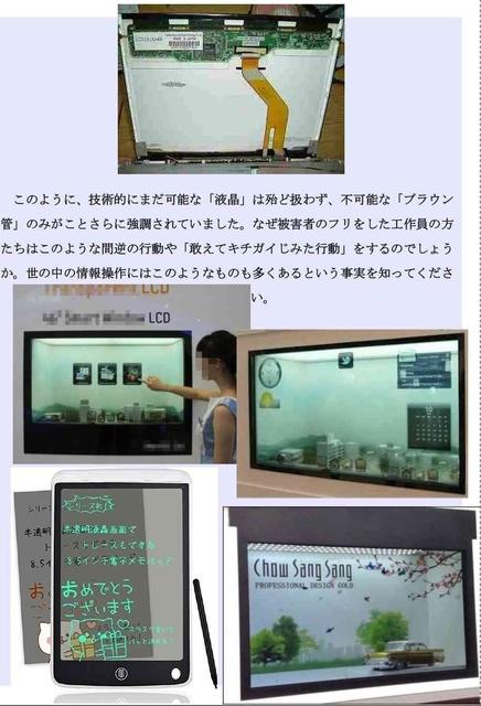 ハイテク犯罪可能性08_compressed.jpg