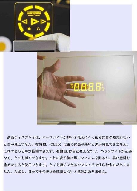 ハイテク犯罪可能性09_compressed.jpg