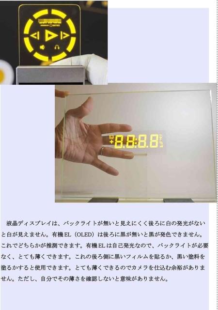 ハイテク犯罪可能性10_compressed.jpg