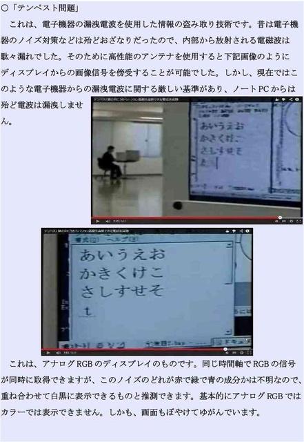 ハイテク犯罪可能性11_compressed.jpg
