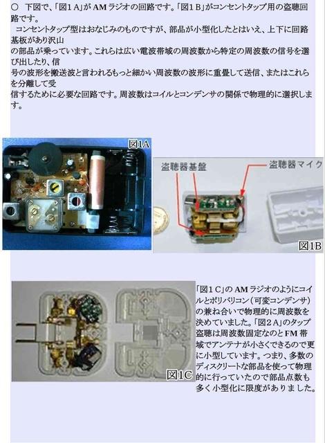 ハイテク犯罪可能性13_compressed.jpg
