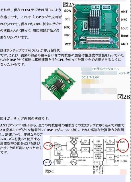 ハイテク犯罪可能性14_compressed.jpg
