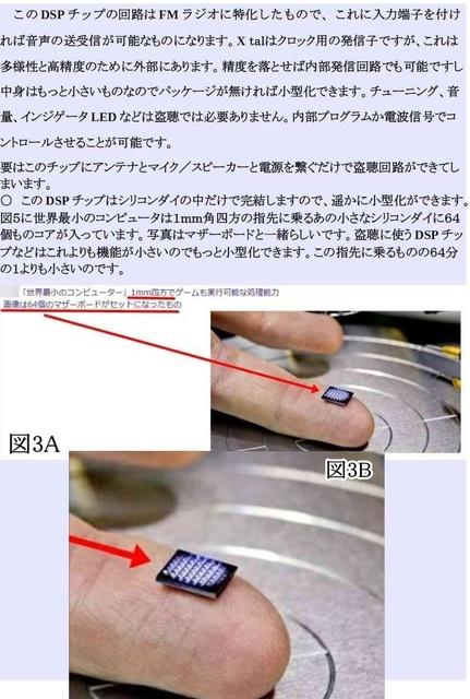ハイテク犯罪可能性15_compressed.jpg