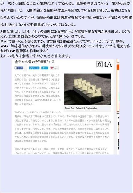 ハイテク犯罪可能性16_compressed.jpg