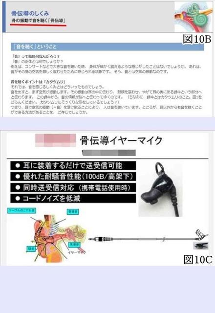 ハイテク犯罪可能性27_compressed.jpg