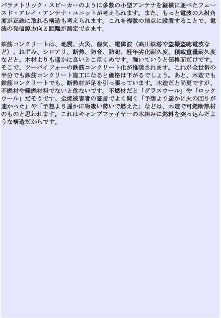ハイテク犯罪可能性32_compressed.jpg