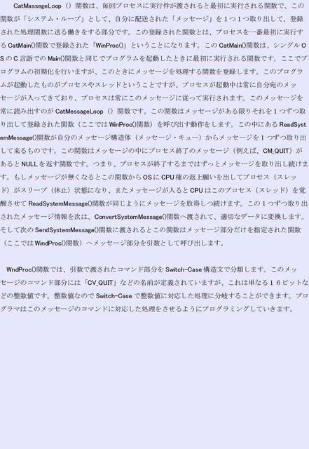 メッセージ同期排他07_compressed.jpg