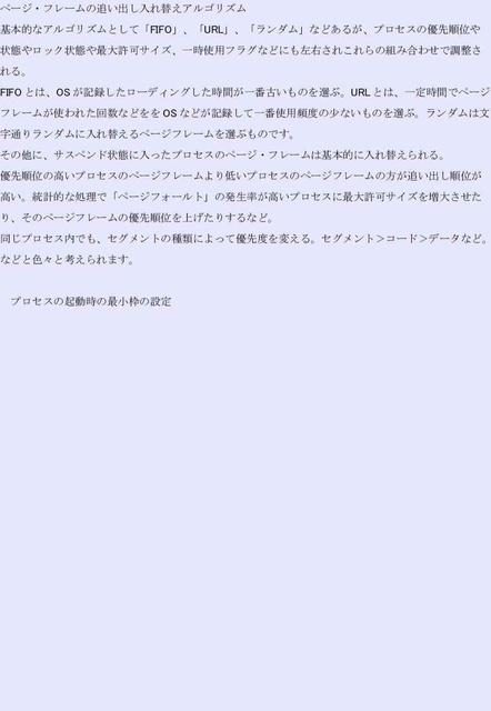 メモリ管理09_compressed.jpg