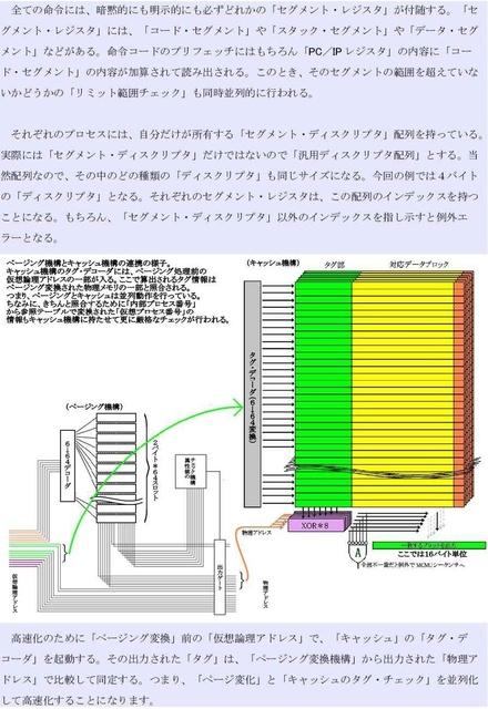 メモリ管理19_compressed.jpg