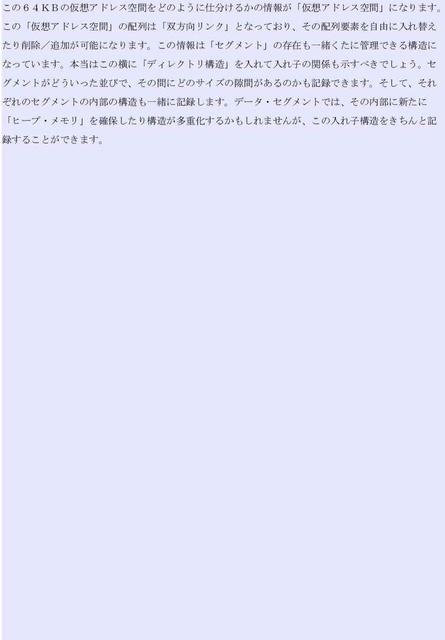メモリ管理24_compressed.jpg