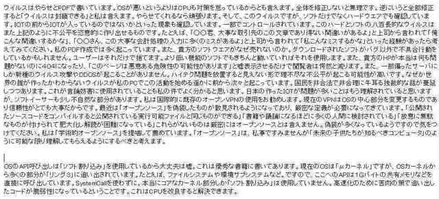 暫定ウイルス問題_compressed.jpg