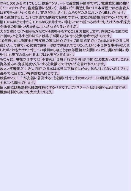 火災の第一原因02_compressed.jpg