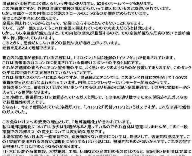 火災の第一原因放火01_compressed.jpg