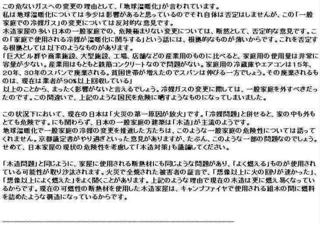 火災の第一原因放火02_compressed.jpg