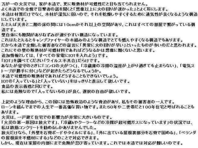 火災の第一原因放火03_compressed.jpg