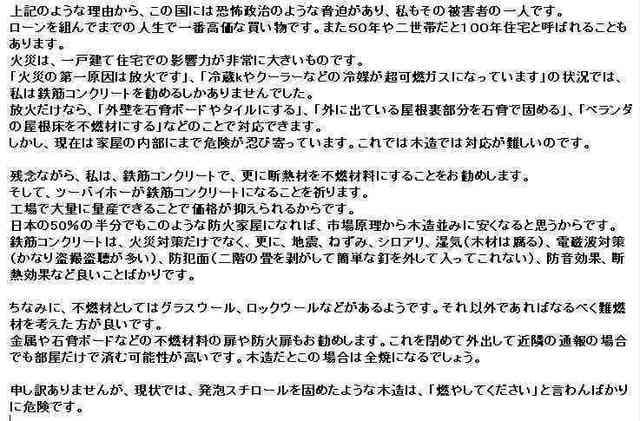 火災の第一原因放火04_compressed.jpg